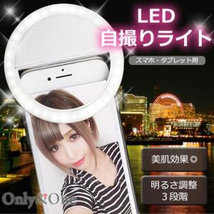 自撮りライト セルカライト ライト LED 充電式 スマートフォン iPhone Android 自撮りアイテム(ipn)|only-and-one