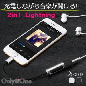 iPhone7 iPhone7plus 対応 ライトニングコネクタ イヤホン用 音楽 充電 イヤホンジャックアダプタ Lightning 充電ケーブル (全2色)(ipn)|only-and-one