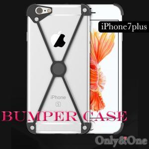 iPhoneケース iPhone7plus プラス バンパーケース コーナーガード フレーム スタイリッシュ ブラック(ipn)|only-and-one