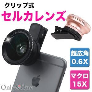 広角0.6X マクロ15X 撮影用 クリップ装着式 セルカレンズ iPhone スマートフォン(ipn)[shi]|only-and-one