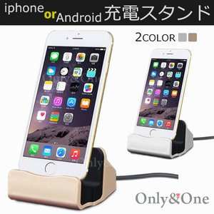 iPhone Android 充電スタンド 卓上ホルダー 一体型充電ホルダー アイフォン USBケーブル スマホアクセサリー 全2色(ipn)|only-and-one