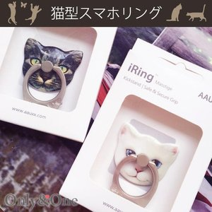 iPhone スマートフォン スマホリング スマホスタンド 猫 ねこ スマホアクセサリー(全2種)(ipn)|only-and-one
