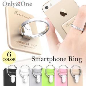 iPhone スマートフォン スマホリング スマホスタンド バンカーリング スマホアクセサリー 落下防止(全6色)(ipn)|only-and-one