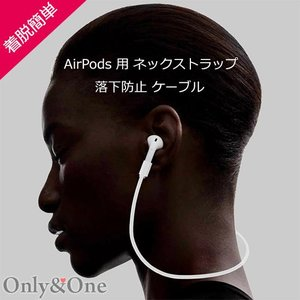 Apple AirPods ネックストラップ 着脱簡単 Apple AirPods 紛失防止 落下防止 スポーツ(ipn)|only-and-one