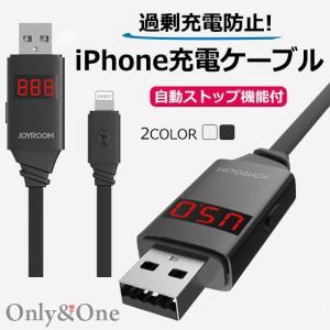 iPhone充電ケーブル 線 iPhoneplus 自動ストップ タイマー 過剰充電防止 USBケーブル プラス アイフォン/ 全2色(ipn)|only-and-one