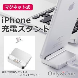 iPhone iPhoneplus 充電スタンド 卓上ホルダー マグネット式充電ホルダー マグネット端子 アイフォン スマホアクセサリー(ipn)|only-and-one