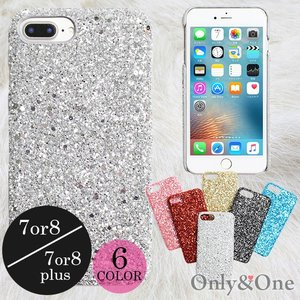 iPhoneケース iPhone7,8 iPhone7,8plus プラス グリッター ラメ キラキラ ハードケース 可愛い(全6色)(ipn)|only-and-one