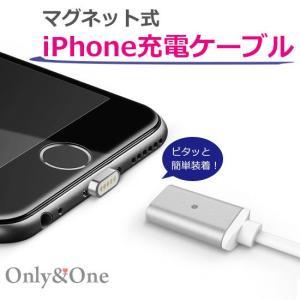 iPhone iPhoneplus USBケーブル マグネット 充電ケーブル アイフォン スマートフォン スマホアクセサリー シルバー(ipn)|only-and-one
