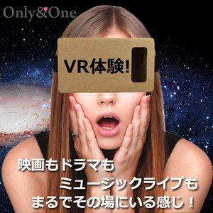 3D VR ダンボール製 クラフトビューアー スマートフォン iPhone 携帯(ipn) only-and-one