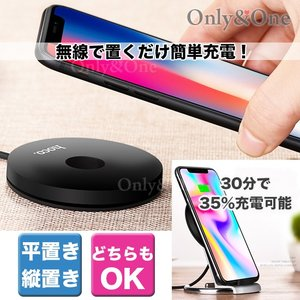 Qi ワイヤレス充電器 iPhone X iPhone10 iPhone8 など ワイヤレスチャージャー 薄型 2way 平置き 縦置き 無線充電 (ipn)(shk)|only-and-one