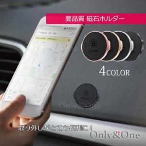スマホ 強力 磁石 携帯ホルダー 全4色(ipn)(shi)...
