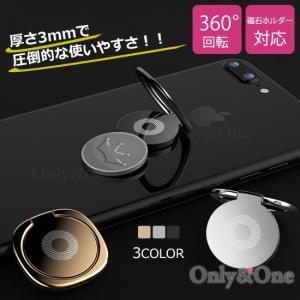スマホリング 極薄3mm 携帯 落下防止 磁石取付OK リング 全3色(ipn)(shi)|only-and-one
