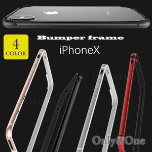 iphone ケース X 10 メタリックカラー バンバーフレーム クールケース 保護 (ipn)(shc)|only-and-one