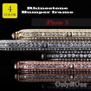 iphone ケース X 10 ラインストーン キラキラ バンバーフレーム クールケース 保護 全4色 (ipn)(shc)|only-and-one