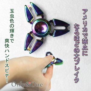 ハンドスピナー Hand spinner スピナー オーロラ 手裏剣 スピン ストレス解消[DM便送料無料]|only-and-one