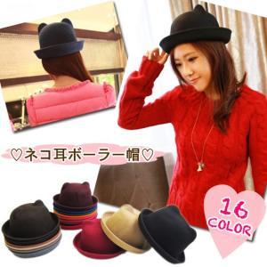 全16色★ネコ耳ボーラ帽[cite][nosm]...