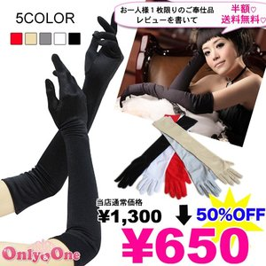 5COLOR★ロンググローブ(53cm)192【お一人様1枚限り 送料無料】[cite]|only-and-one