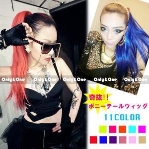 ウィッグ フルウィッグ ポニーテールウィッグ 11COLOR 奇抜カラー(wig)(ポスト投函発送対応)|only-and-one
