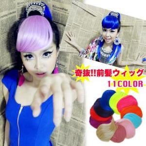 ウィッグ フルウィッグ 前髪ウィッグ 11COLOR 奇抜カラー(wig)(ポスト投函発送対応)|only-and-one