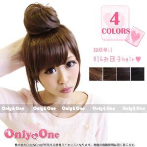 ウィッグ/ポイントウィッグ/BIGお団子ウィッグ 全4色(wig)|only-and-one