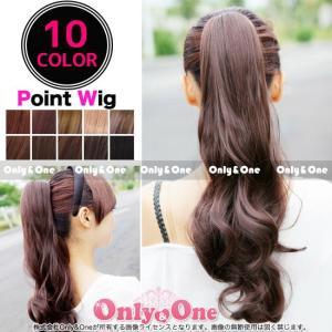 ウィッグ/ポイントウィッグ/ロング/ウェーブ/ポニーテールウィッグ 全10色(wig)|only-and-one