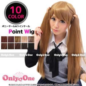 ウィッグ/ポイントウィッグ/ロング/ストレート/ツインテール/ポニーテールウィッグ 全10色(wig)|only-and-one