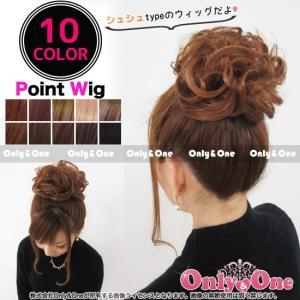 ウィッグ/ポイントウィッグ/シュシュ/お団子ウィッグ 全10色(wig)|only-and-one