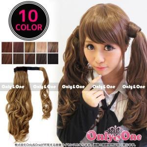 ウィッグ/ポイントウィッグ/ロング/ウェーブ/ツインテール/ポニーテールウィッグ 全10色(wig)|only-and-one
