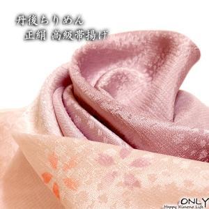 帯揚げ 正絹 ちりめん 単品 シルク 女性着物用 紫 グラデーション ぼかし 花柄