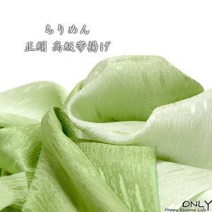帯揚げ 正絹 ちりめん シルク グラデーション ぼかし 緑