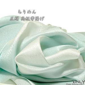 帯揚げ 正絹 ちりめん シルク グラデーション ぼかし 白 水色