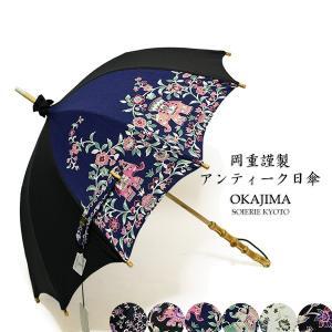 岡重 日傘 UVカット 竹製 黒 京友禅染 和柄 花 動物 ...