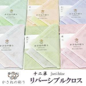 十二単カラー リバーシブルクロス    日本の伝統色で彩られたお洒落なクロス  蚊帳生地を使用してい...