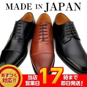 ビジネスシューズ メンズ 本革 日本製 革靴 Jhon Mc...