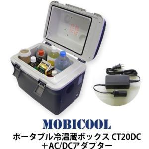 MOBICOOL ポータブル冷温蔵ボックス CT20DC+AC/DCアダプター|only-style