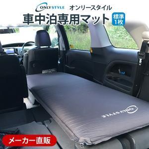 車中泊マットならオンリースタイル『車中泊専用マット 標準サイズ(1枚)』安心のメーカー直販