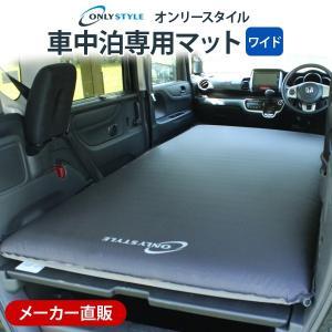 車中泊マットならオンリースタイル『車中泊専用マット』ワイドサイズ|only-style