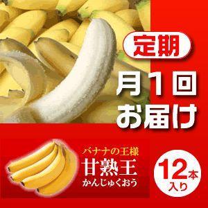オフィスバナナ「定期便月1回・甘熟王12本入り」|only-style