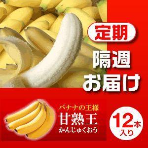 オフィスバナナ「定期便隔週お届け(月2回)・甘熟王12本入り」|only-style