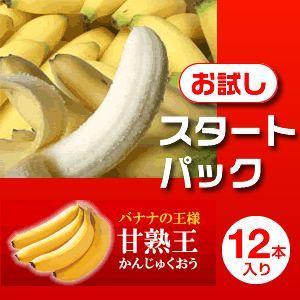 オフィスバナナ「スタートパック・甘熟王12本入り」|only-style