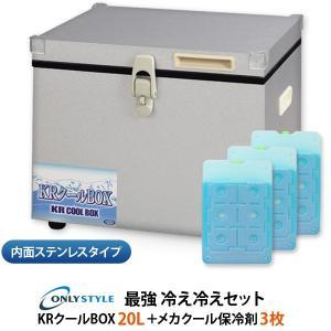 内面ステンレスタイプKRクールBOX-S 20LNS 高機能保冷剤セット|only-style