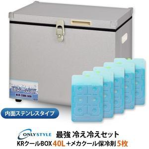 内面ステンレスタイプKRクールBOX-S 40LNS 高機能保冷剤セット|only-style