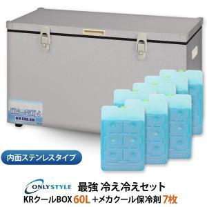 内面ステンレスタイプKRクールBOX-S 60LNS 高機能保冷剤セット|only-style