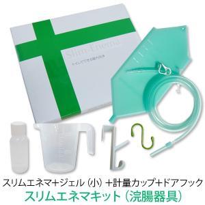 03_ 自宅のトイレでできる 腸内洗浄スリムエネマキット スリムエネマ(浣腸器具)+ジェル(小)+計量カップ+ドアフック