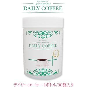 【オーガニックコーヒー専門店】01_「健康維持・美容」を考えたこだわりのオーガニックコーヒー デイリーコーヒー 1ボトル(30袋入り) only-style