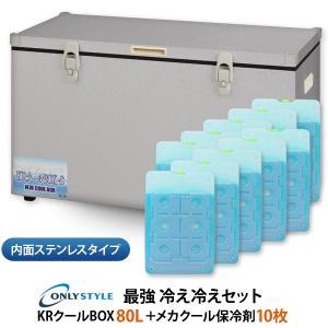 内面ステンレスタイプ KRクールBOX-S 80LNS 高機能保冷剤セット|only-style