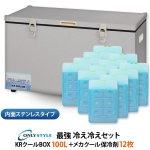 内面ステンレスタイプ KRクールBOX-S 100LNS 高機能保冷剤セット|only-style