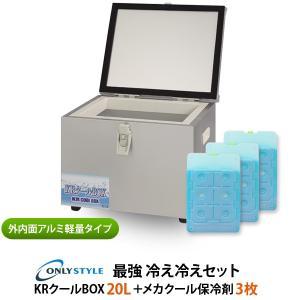 外内面アルミ軽量タイプ KRクールBOX 20LNS 高機能保冷剤セット|only-style