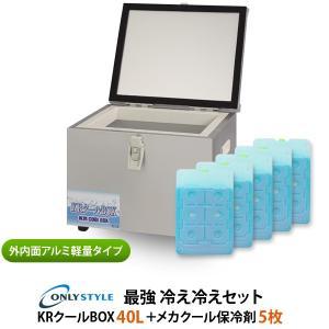 外内面アルミ軽量タイプ KRクールBOX 40LNS 高機能保冷剤セット|only-style