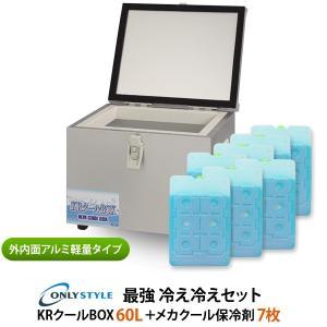 外内面アルミ軽量タイプ KRクールBOX 60LNS 高機能保冷剤セット|only-style